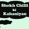 शेख चिल्ली के किस्से / Shekh Chilli Ke Kisse